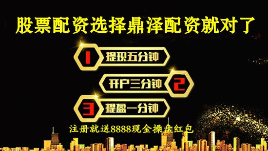 外汇配资公司鼎泽配资炒股配资平台:股票配资有什么特点